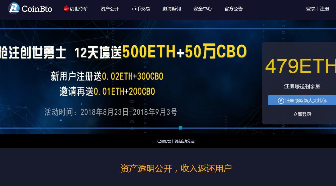 coinbto空投0.02ETH+300CBO