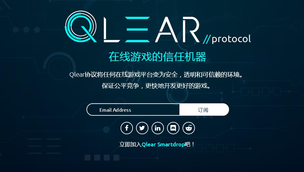 Qlear空投200个QLEAR,价值 10 USD