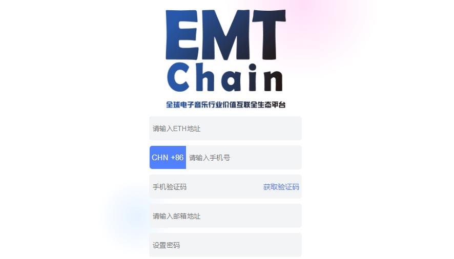 EMTChain空投20个EMT