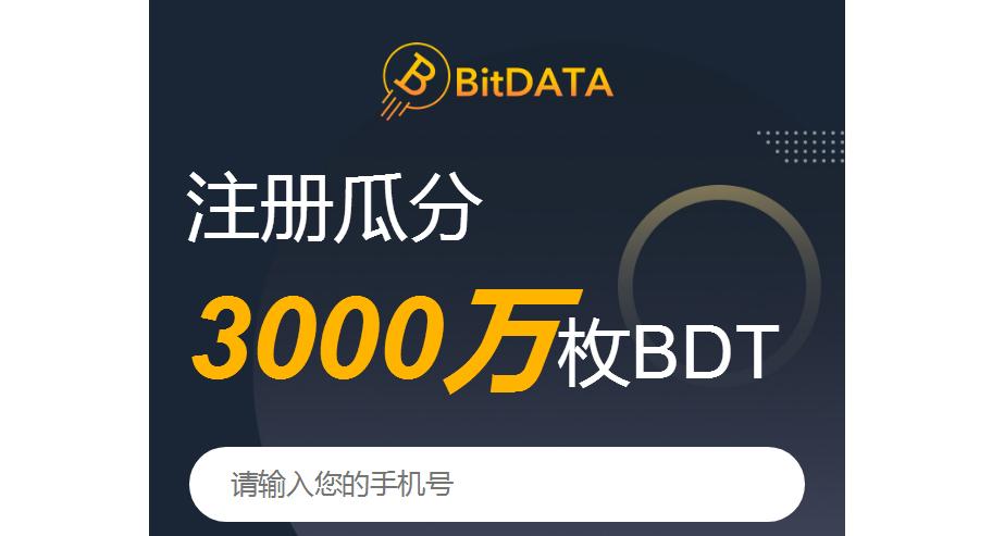 bitdata空投101个BDT