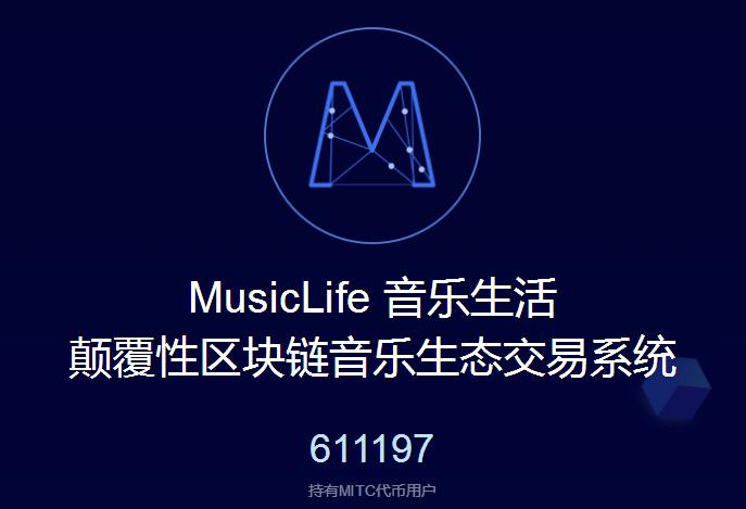 musiclife空投30个MITC