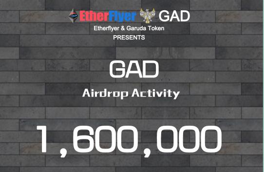 GAD空投总量800000个GAD