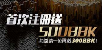 bbkx交易所 – 注册实名认证,送500BBK平台币价值70+