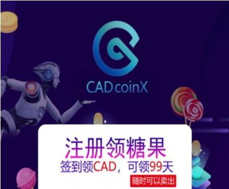 CADT钱包 – 每天签到领CAD,可领99天