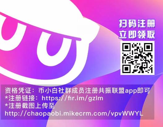 CPP - 币小白助力CPP&共振联盟,空投288CPP