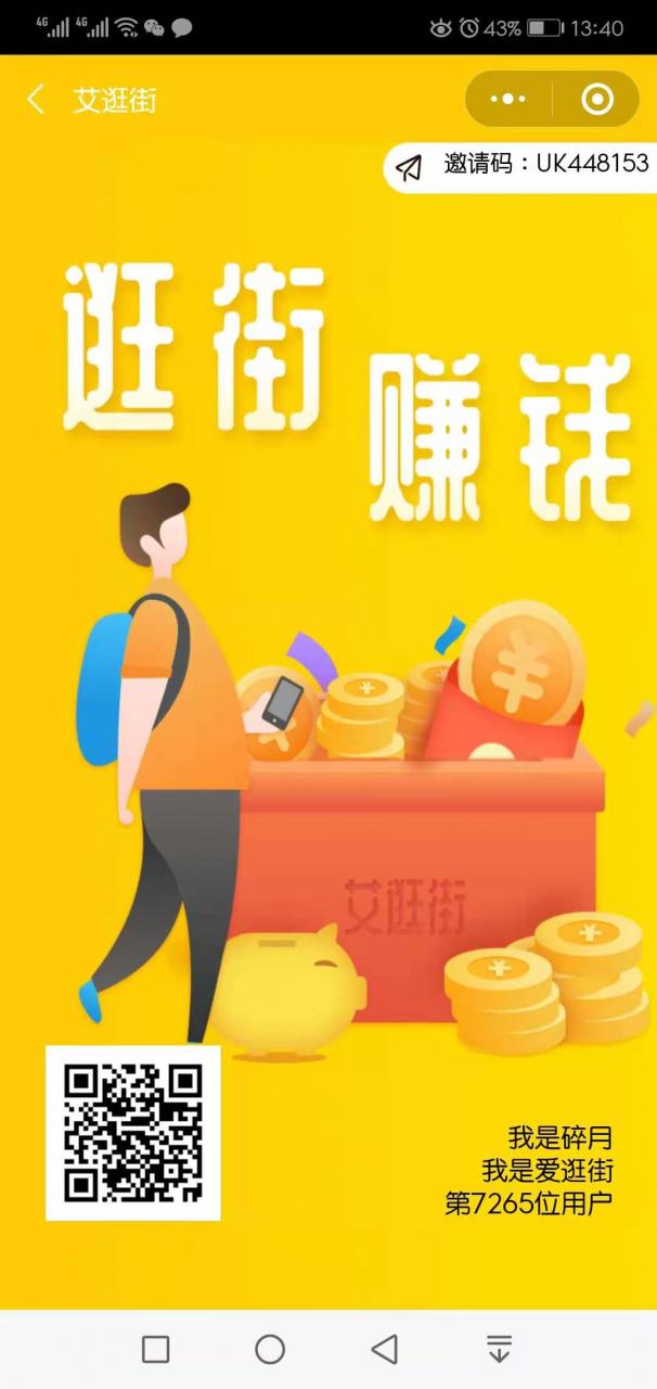 艾逛街 - 走路看广告赚钱,目前锁粉阶段,APP将于八月份推出