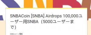 SNBACoin空投100000个SNBA