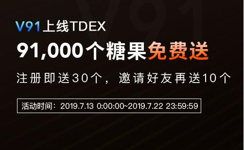 image.png TDEx - 交易所注册实名后并加入社群可得30个V91,邀请得10个 糖果空投