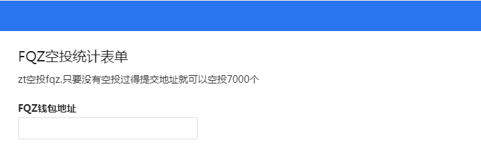 zt空投fqz - 只要没有空投过的提交地址就可以空投7000个