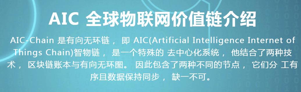 【AIC人工智能链】- 0撸500AIC,邀请得50枚,空投结束上交易所,简单实名不传证