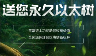 以太森林 - 注册微信实名赠送一颗以太树,场外收糖果高达10元/颗