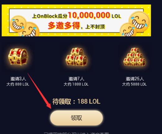 onblock交易所 - 注册实名送188LOL表情币 邀请实名3人送约888LOL
