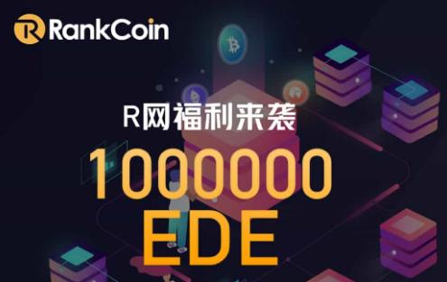 RANK交易所 - 注册实名送100EDE,邀请一人注册实名送50EDE,已开通交易0.15元一个
