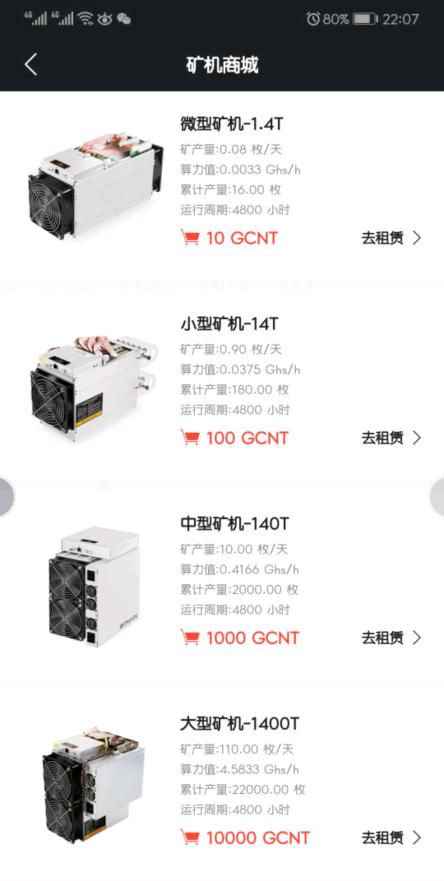 GCCX - 新零售弱中心化交易所 0撸500左右,每天签到领取一下