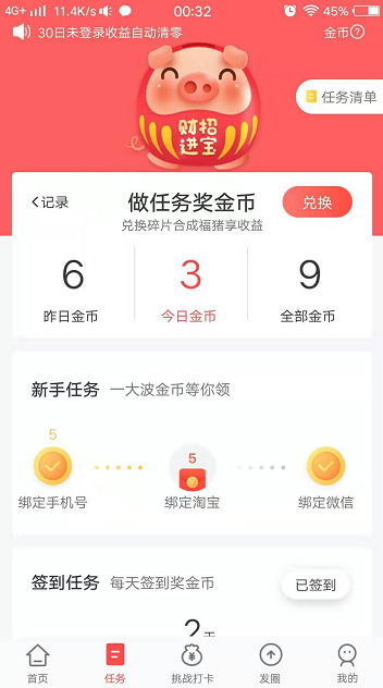 攒钱猪app:金币兑换碎片,合成攒钱猪,天天享分红!