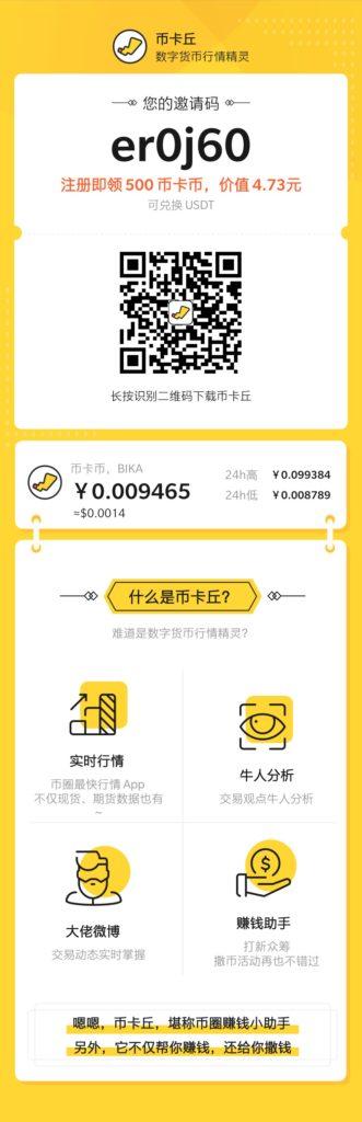 币卡丘——币圈行情精灵 注册即送500BIKA 邀请好友获得300BIKA!
