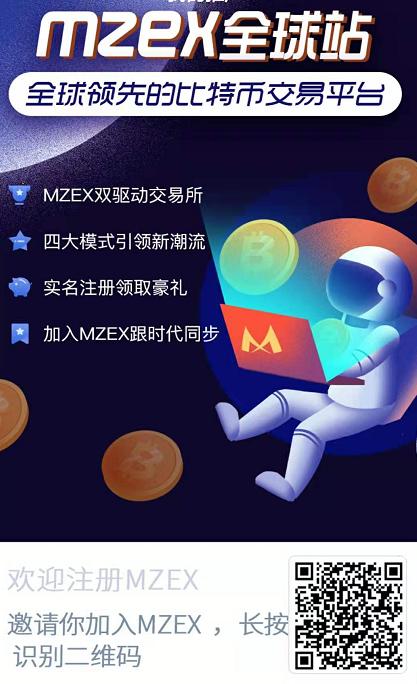 MZEX双驱动交易所:注册认证送 锁仓1000MZB平台币,邀请好友解锁。