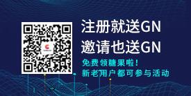 CCZG交易所 - 注册实名领取10枚GN,目前价格1.4元