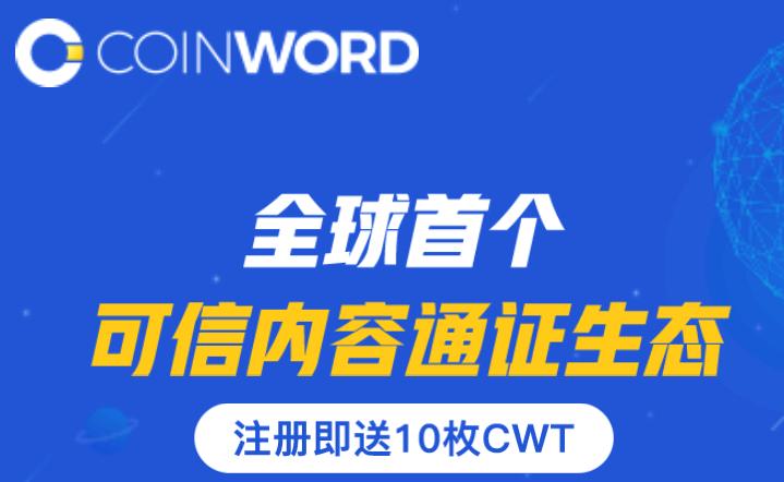 COINWORD上线 – 注册送10cwt ,实名进群送15cwt,邀请送10cwt,二级送6cwt