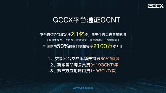 GCCX交易所重磅归来:注册认证送901枚GCNT兑换9台矿机,日产8.1币,当前币价8元/枚!