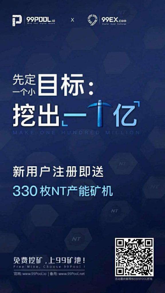 99EX社区(99PooL):绑定99EX(或OKex)交易所账户可得330NT,每天可免费挖矿!