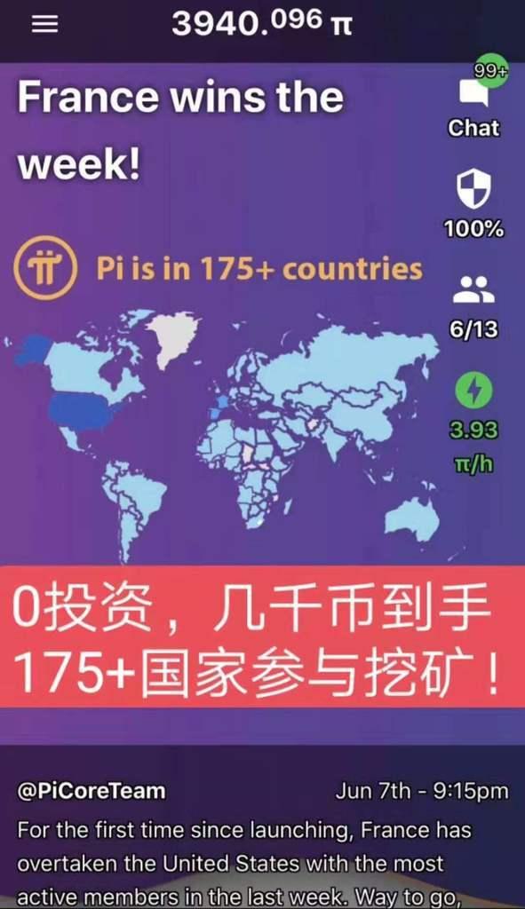 【推荐】Pi-Network美国手机免费挖矿,国外热度很高,附全套攻略教程