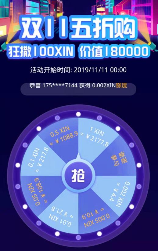 """鲸交所11.11重磅推出""""XIN五折抢购""""超级福利,买一送一,XIN价格1800元/枚"""