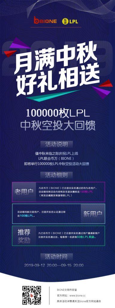 币万(BIONE)交易所中秋活动:将活动发圈即送150枚LPL,邀请一人再送50枚LPL奖励。