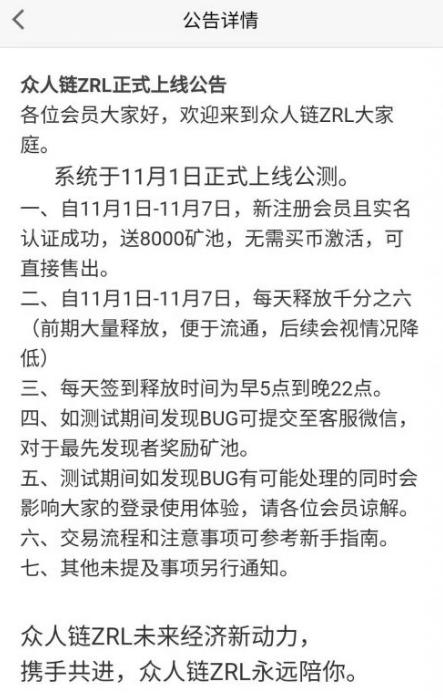 众人链ZRL,新人实名注册后免费领取8000矿池,截止今日11月7日注册免激活
