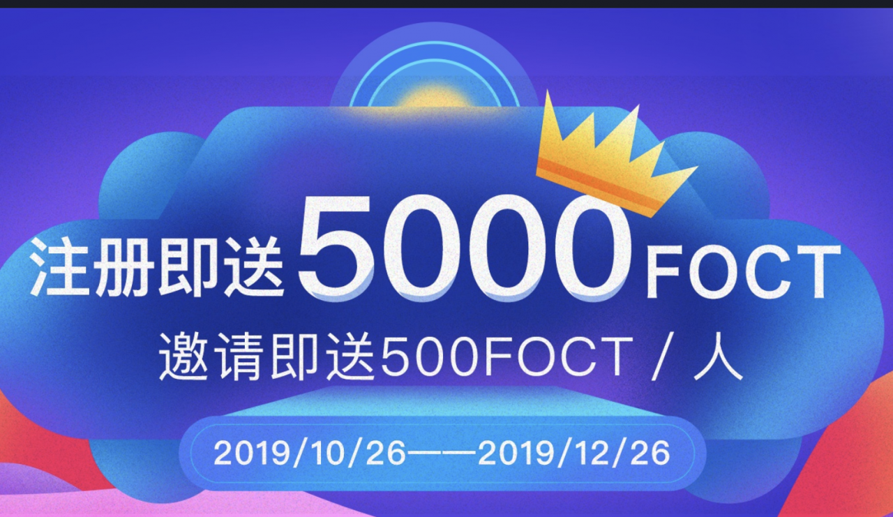 FOCT交易所正在空投平5000平台币,邀请获得500平台币!