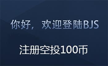 BJS交易所:注册实名送100枚BJS,限前10000名用,邀请1好友再送50枚BJS