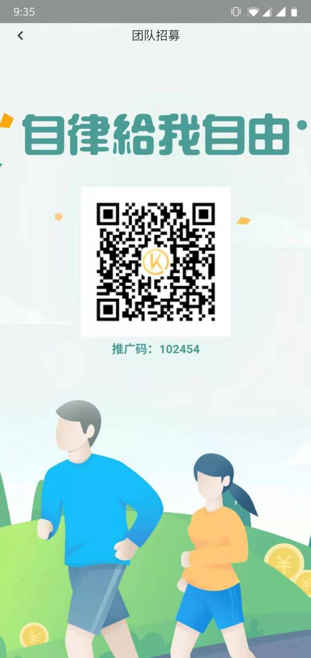 健身链App正在空投跑步劵,月产11链点,附健身链玩法详细攻略