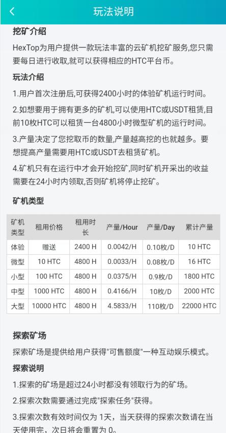 HexTop - 实名认证空投1001HTC,GCCX模式,邀请好友送HTC!