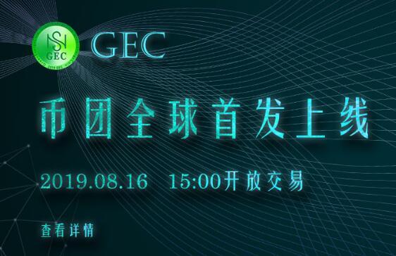 GEC全球同步首发币团交易所,30万糖果大放送