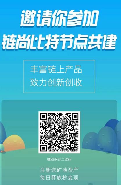 链尚比特LSBT:注册简单认证送5000资产,邀请一人再送100,日2‰~5‰释放!