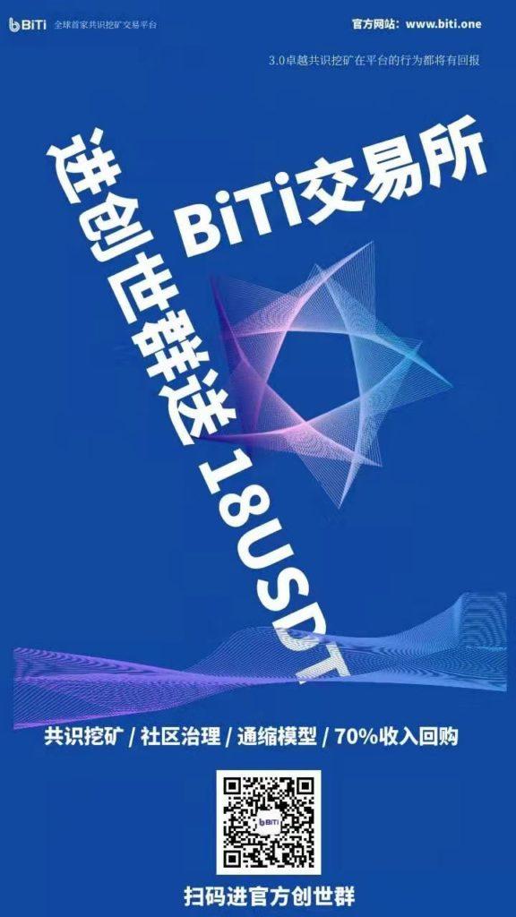 BiTi.one 注册即送88USDT,邀请即挖矿,社区化推广