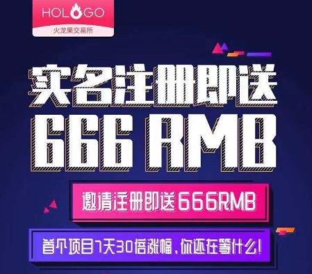Hologo火龙果交易所注册认证空投300枚HOG,邀请每人再送300枚HOG