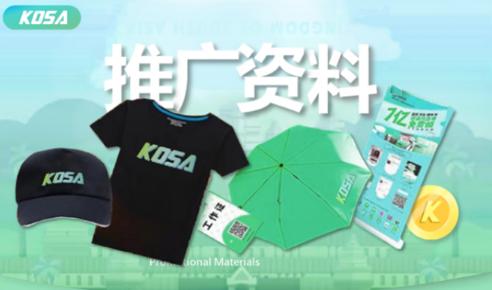 KOSA世界:送一个初级店铺,首月可产出9枚KOSA,APP里面玩法多样!