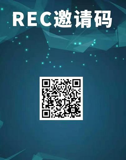REC - 上币交易所开盘价格0.99USTD(现在注册送体验矿机一台出币直接卖)内测阶段每天限量注册1000名