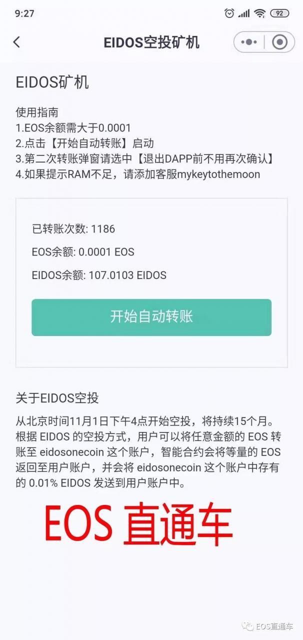 【成功变现】钱包MYKEY:注册最高7000个key奖励和$1网络费;自动挖EIDOS