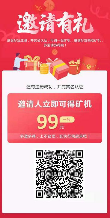 瓦特矿场:注册认证送瓦特矿机一台(价值99元),推广领取二代收益!