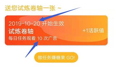 糖果短视频App:实名认证得1个试炼卷轴,10月20日正式开启,团队化推广!