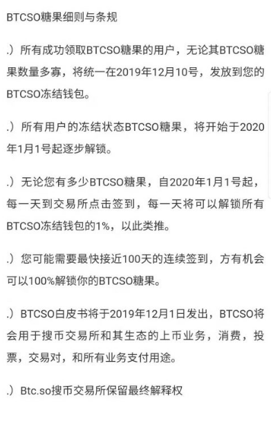 BTC.SO搜币交易所:注册认证赠送10170枚BTCSO糖果,2020年1月1日起开始释放!