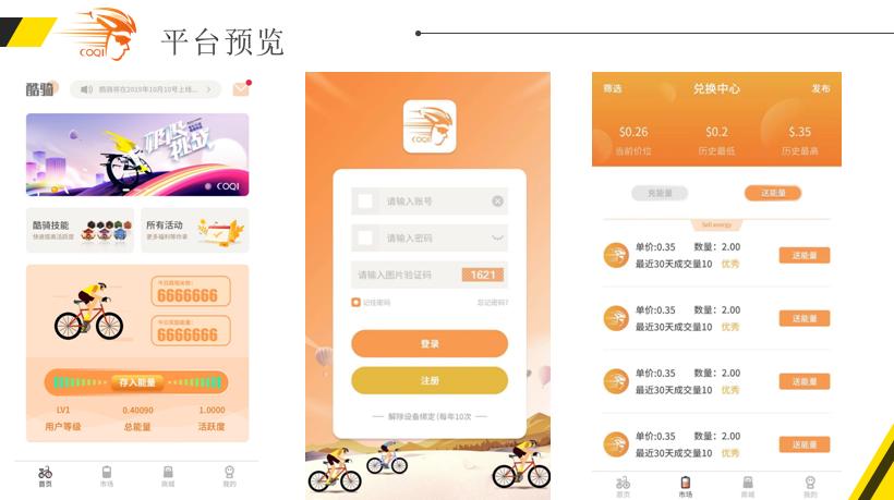 酷骑App:一款骑行类区块链模式,类似趣步。注册认证送一个任务,总产18糖果