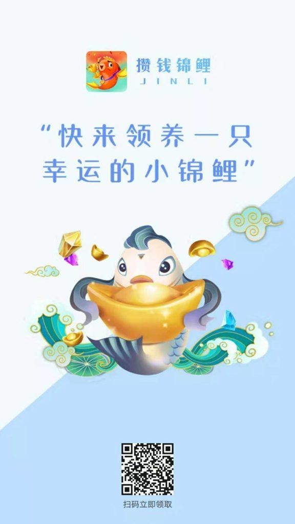 《攒钱锦鲤》正式上线,陀螺世界分红龙一样,二代邀请奖励,0投资项目无充值入口!