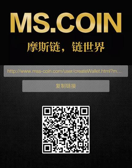 摩斯链MSL:实名赠送个人节点1个,推广一人奖励MSL币1枚!