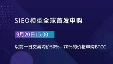 比特世纪SIEO:注册、邀请送虚拟算力,用于半价申购平台币BTCC,次日卖出翻倍收益