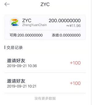 链商钱包:下载app安装得200ZYC,邀请好友再送100ZYC