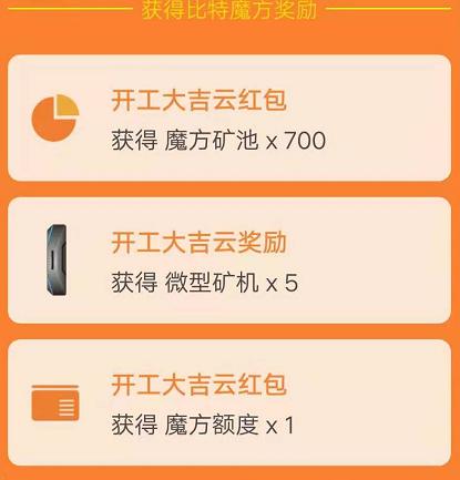 比特魔方(BTMF):简单认证送700矿池资产,微矿5台+1个额度,团队化推广!