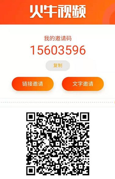 【火牛视频】携2.0版归来,邀请注册送50FC火晶,持有FC享受平台分红